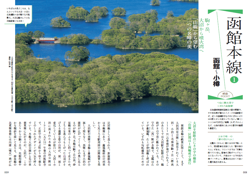 『旅鉄BOOKS043 北海道の鉄道旅大図鑑 改訂版』-第1章 北海道全路線乗りつくす
