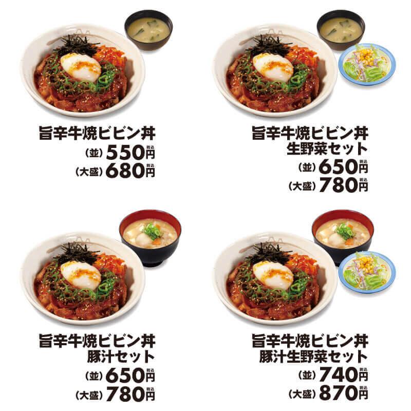 松屋『旨辛牛焼ビビン丼』