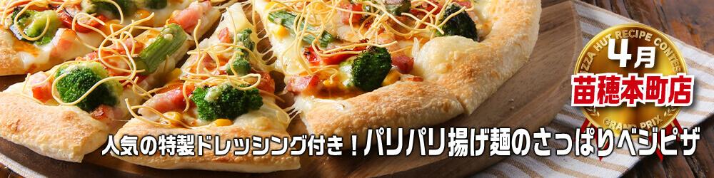 ピザハットの『レシピコンテスト2021』グランプリメニュー-人気の特製ドレッシング付き!「パリパリ揚げ麺のさっぱりベジピザ」