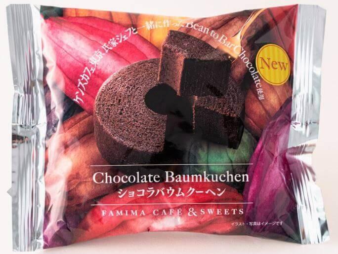 ファミリーマートの『ショコラバウムクーヘン』