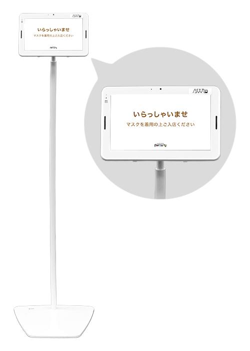 「AWL Lite」10インチタブレット店頭設置イメージ