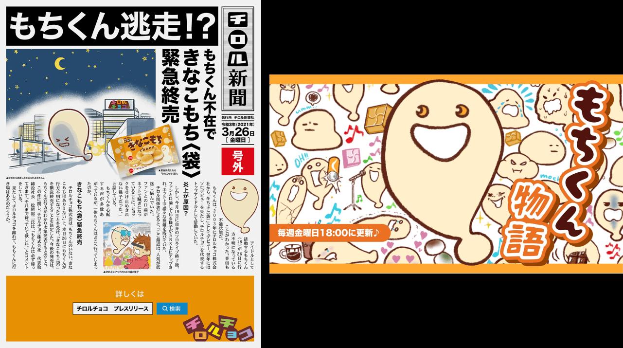 4コマ漫画「もちくん物語」