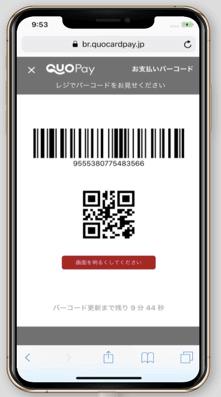 QUOカードPayのスマホ画面表示イメージ