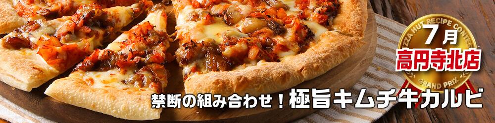 ピザハットの『レシピコンテスト2021』グランプリメニュー-禁断の組み合わせ!「極旨キムチ牛カルビ」