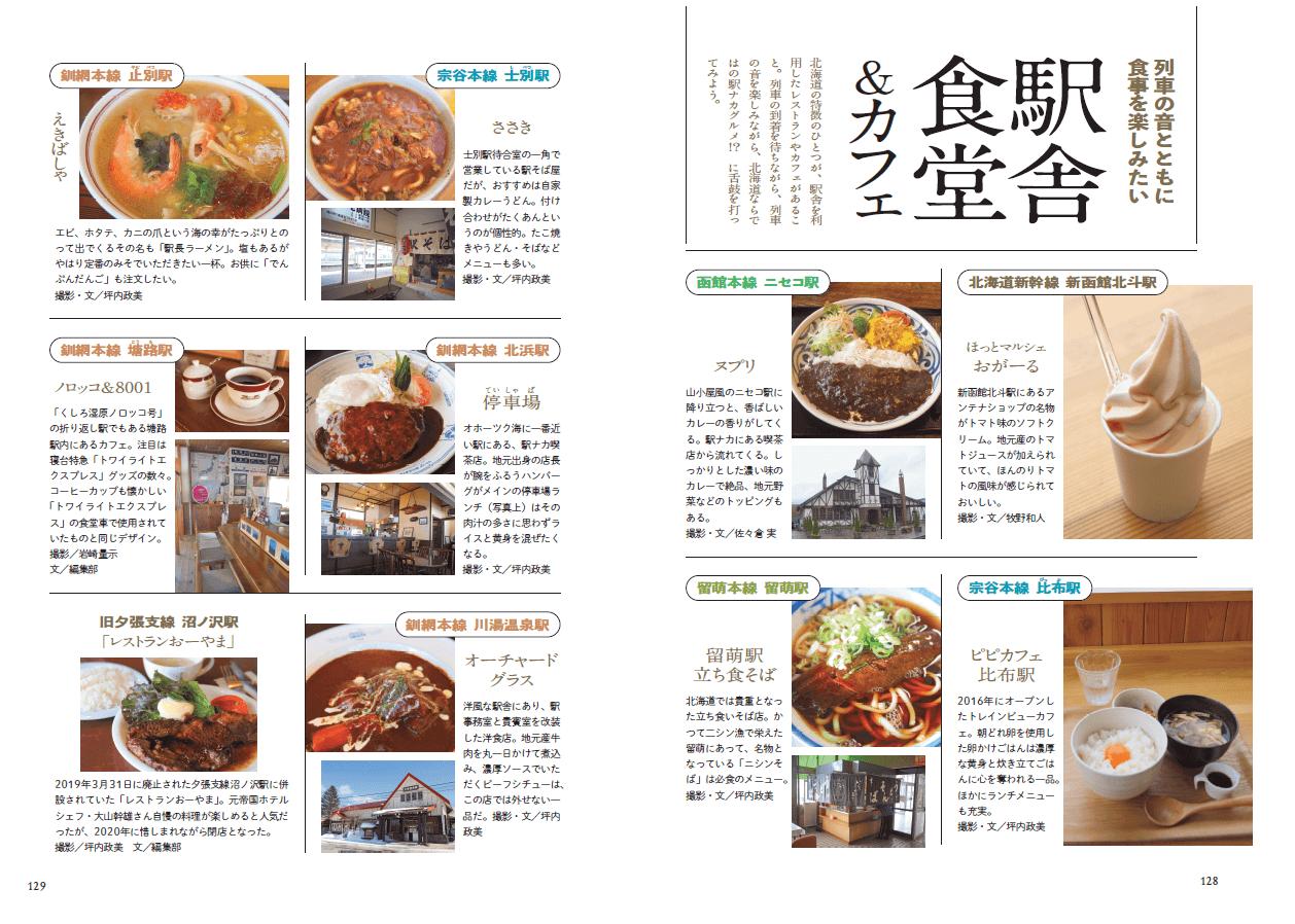 『旅鉄BOOKS043 北海道の鉄道旅大図鑑 改訂版』-第4章 おいしい北海道