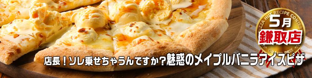 ピザハットの『レシピコンテスト2021』グランプリメニュー-店長!ソレ乗せちゃうんですか?「魅惑のメイプルバニラアイスピザ」