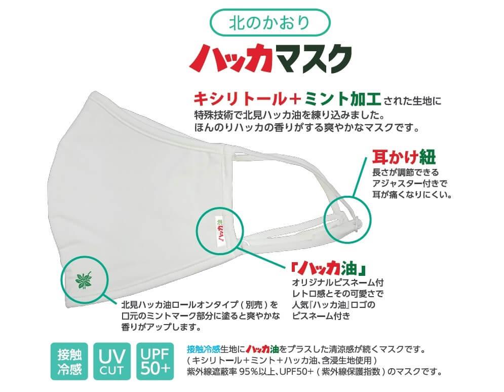 『北のかおりハッカマスク』-接触冷感+UVカット+UPF50+