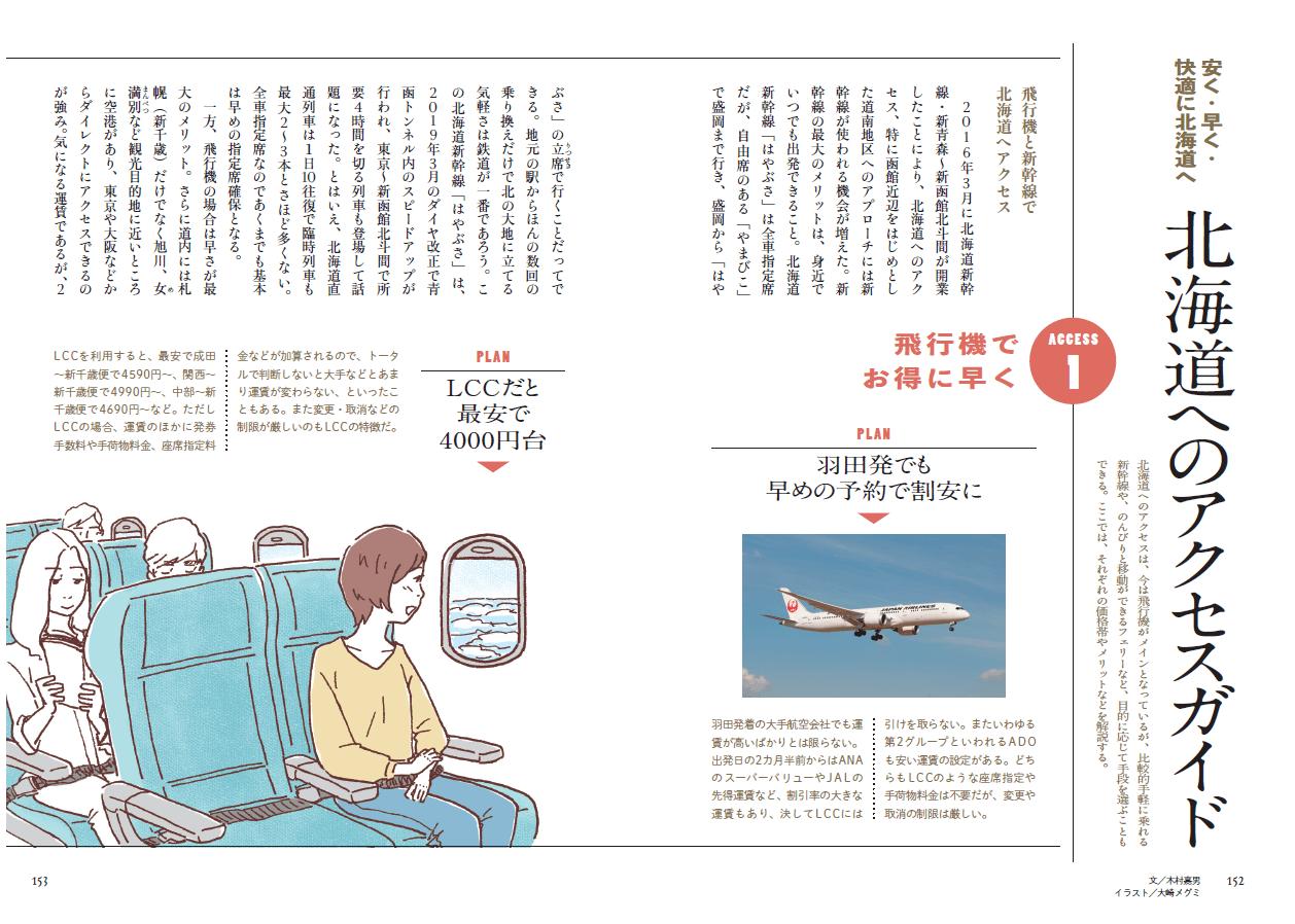 『旅鉄BOOKS043 北海道の鉄道旅大図鑑 改訂版』-第5章 旅のアクセスガイド