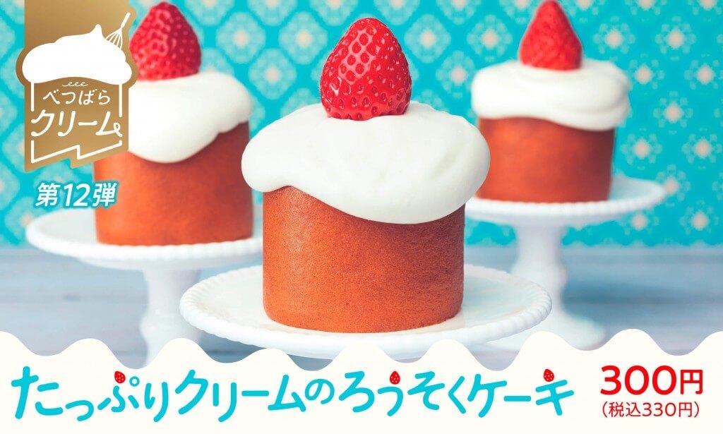 スシローの『たっぷりクリームのろうそくケーキ』