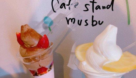 【cafestand musbu(カフェスタンドムスブ) 平岡】清田区にふわもこソフトも人気なカフェの2号店がオープン!