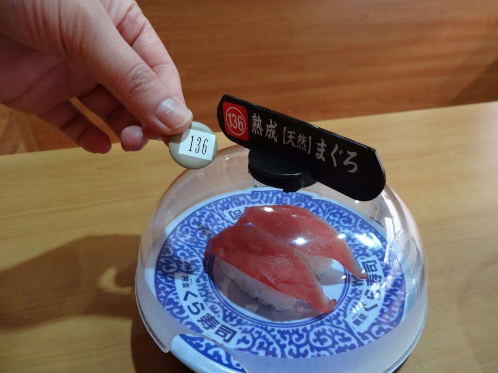 くら寿司の時間制限管理システム