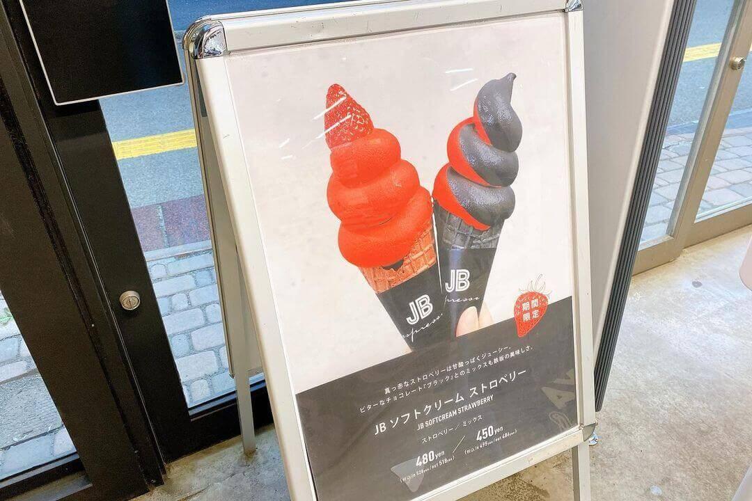 JB ESPRESSO MORIHICO.の『JBソフトクリーム ストロベリー』