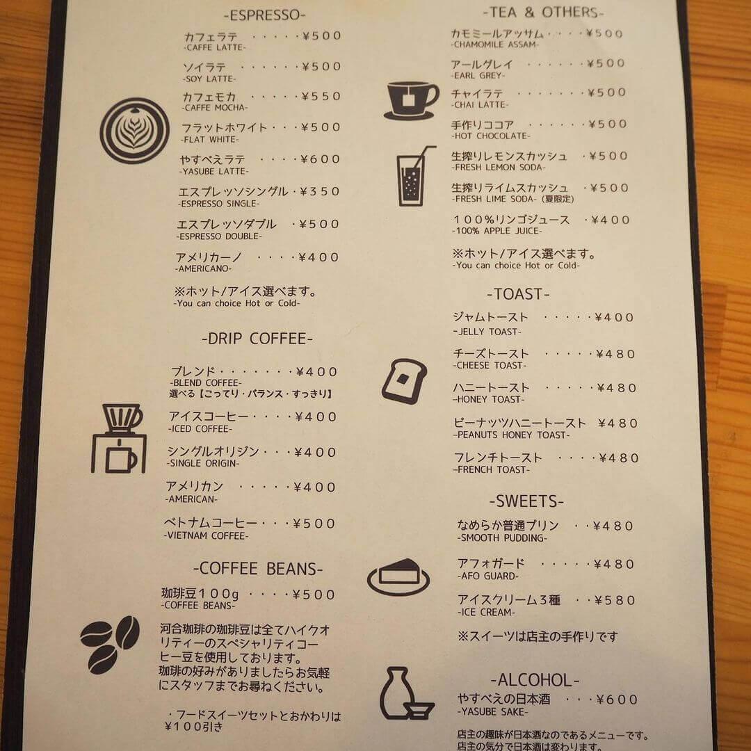 札幌ゲストハウスやすべえ/河合珈琲のメニュー