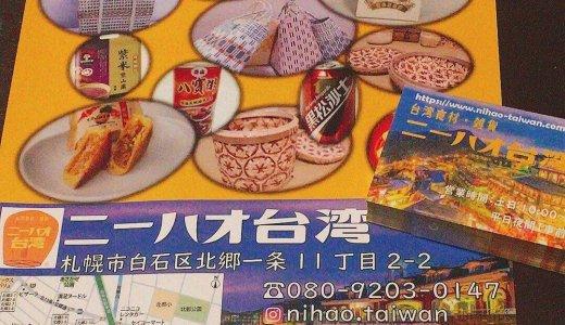 【ニーハオ台湾】白石区に土日限定の台湾食材・雑貨専門店がオープン!
