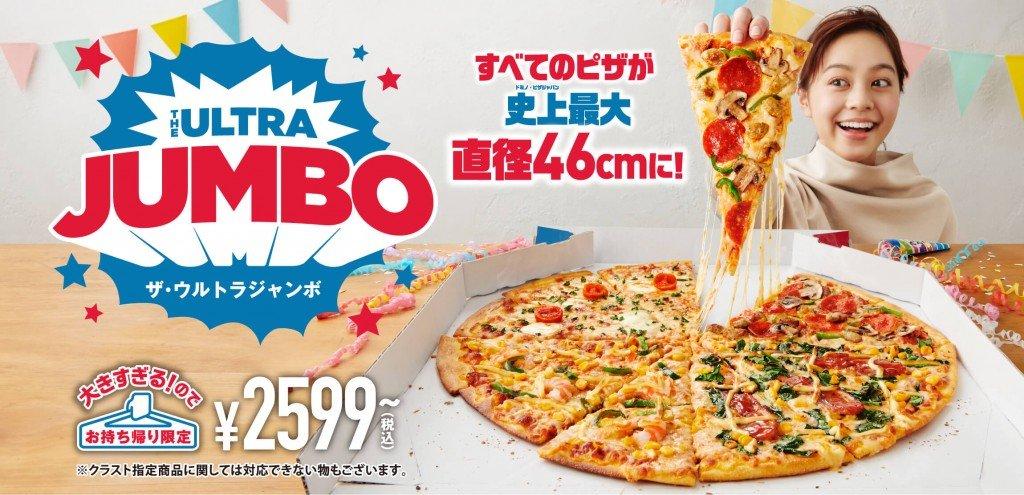 ドミノ・ピザの『ザ・ウルトラジャンボ』