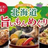 北海道生まれ和食処 とんでんにてスープカレーや八角(はっかく)などを提供する『北海道旨いもんめぐり』が4月26日(月)より開催!