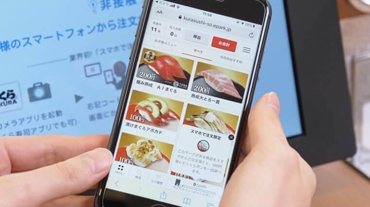 くら寿司-スマホで注文