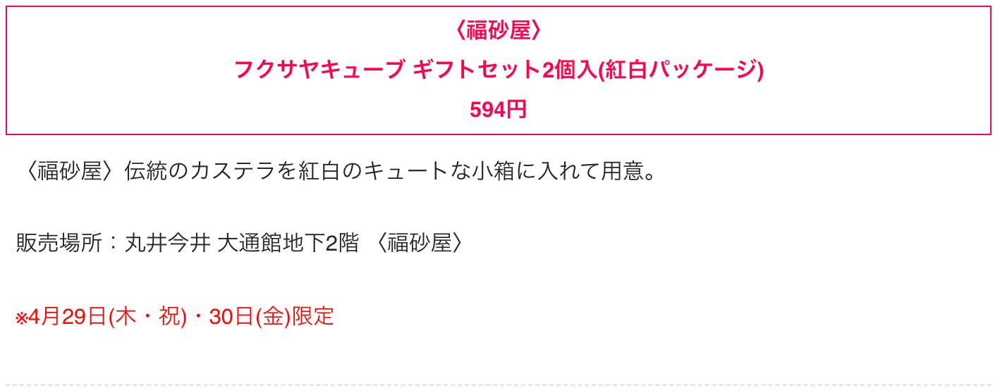 〈福砂屋〉 フクサヤキューブ ギフトセット 2個入(紅白パッケージ) 594円