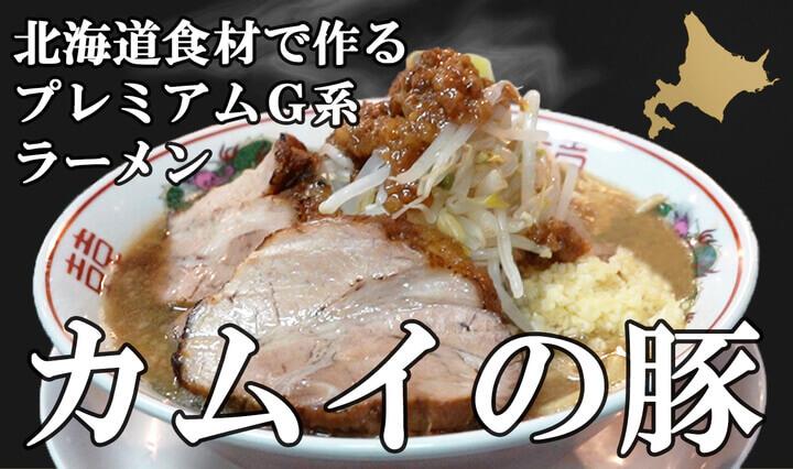 らーめん孝一郎(こういちろう)のプレミアムG系ラーメン『カムイの豚』