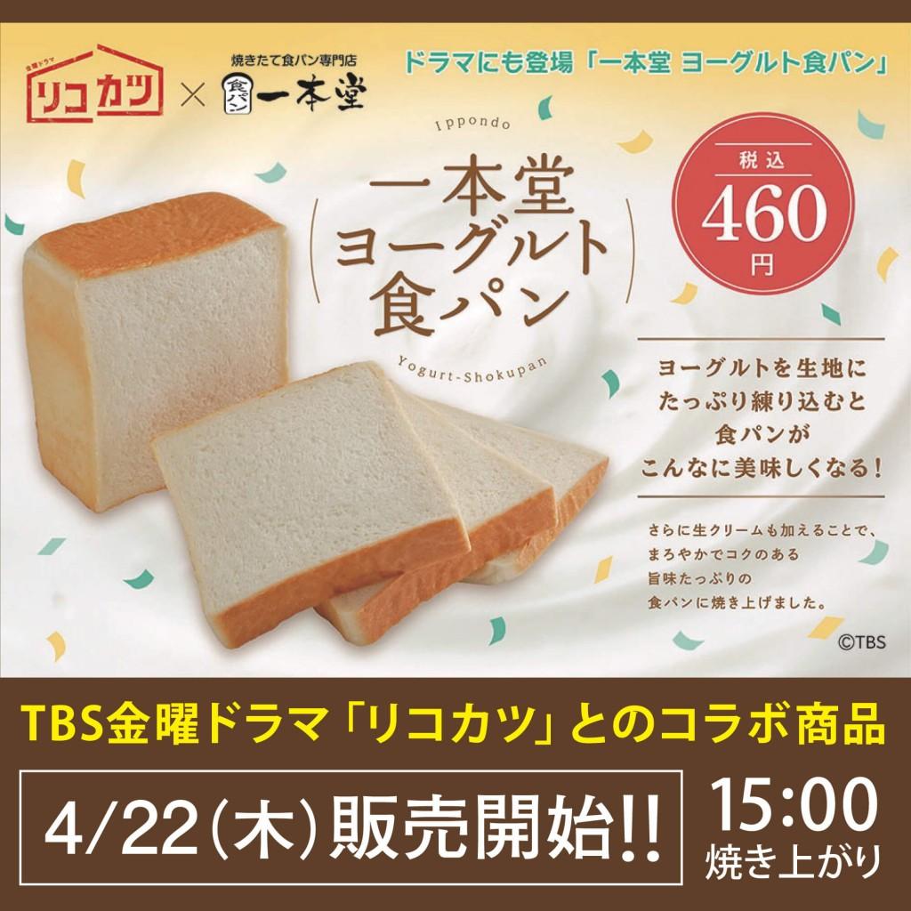 一本堂 札幌琴似店の『一本堂 ヨーグルト食パン』