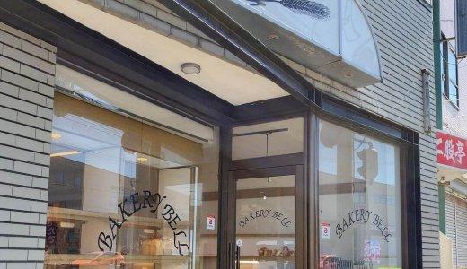 【ベーカリーベル】西区西野にベーカリーベル 本店が移転オープン!旧店舗は売店のみで営業