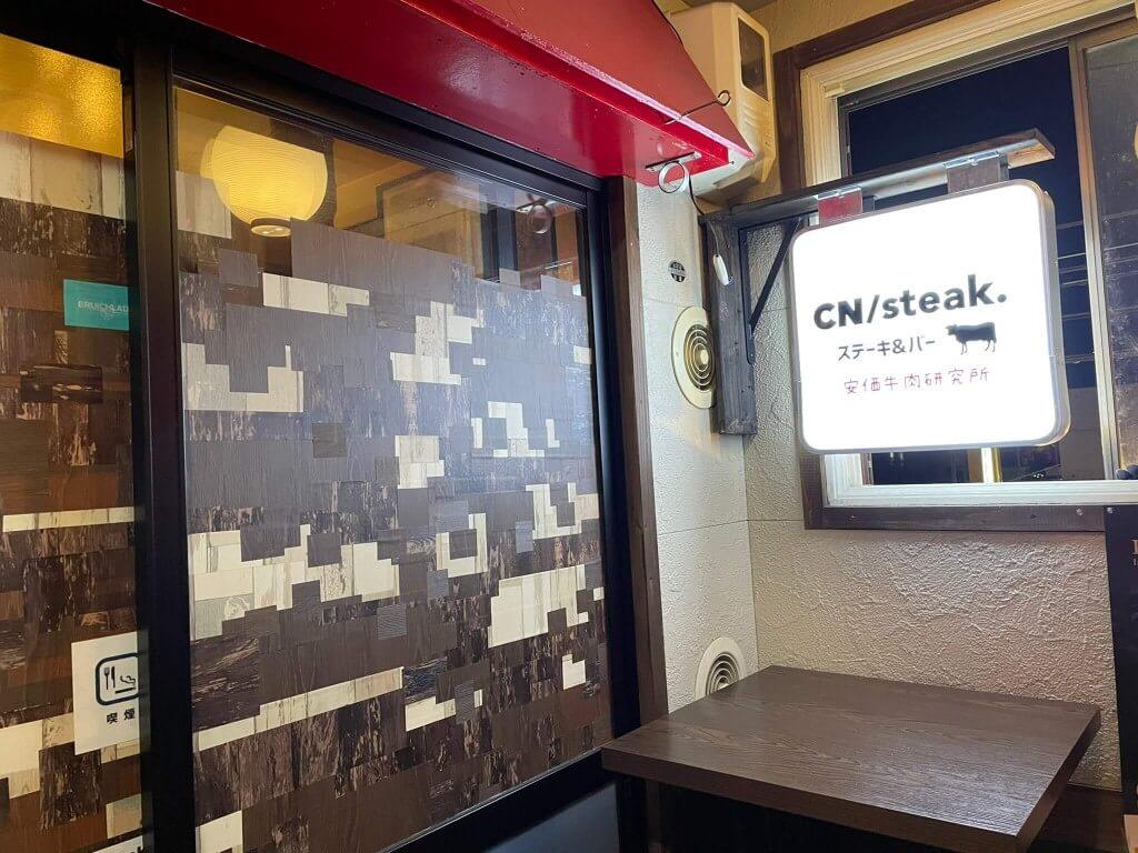 CN/steak.の外観