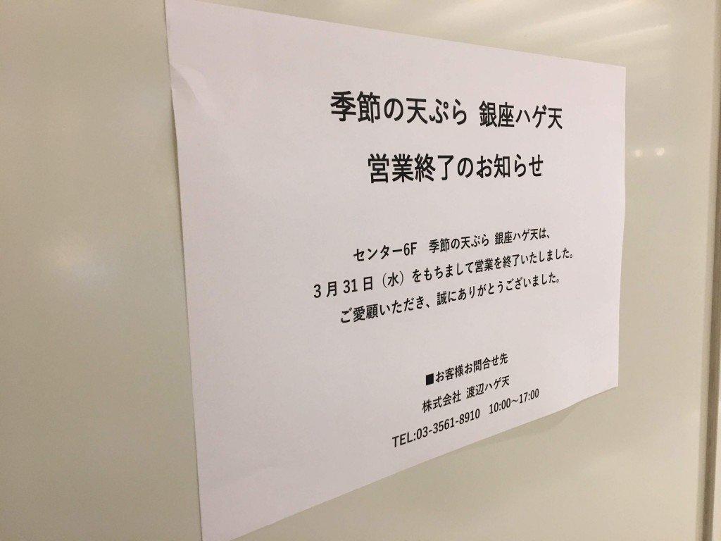 季節の天ぷら 銀座ハゲ天 札幌ステラプレイス店