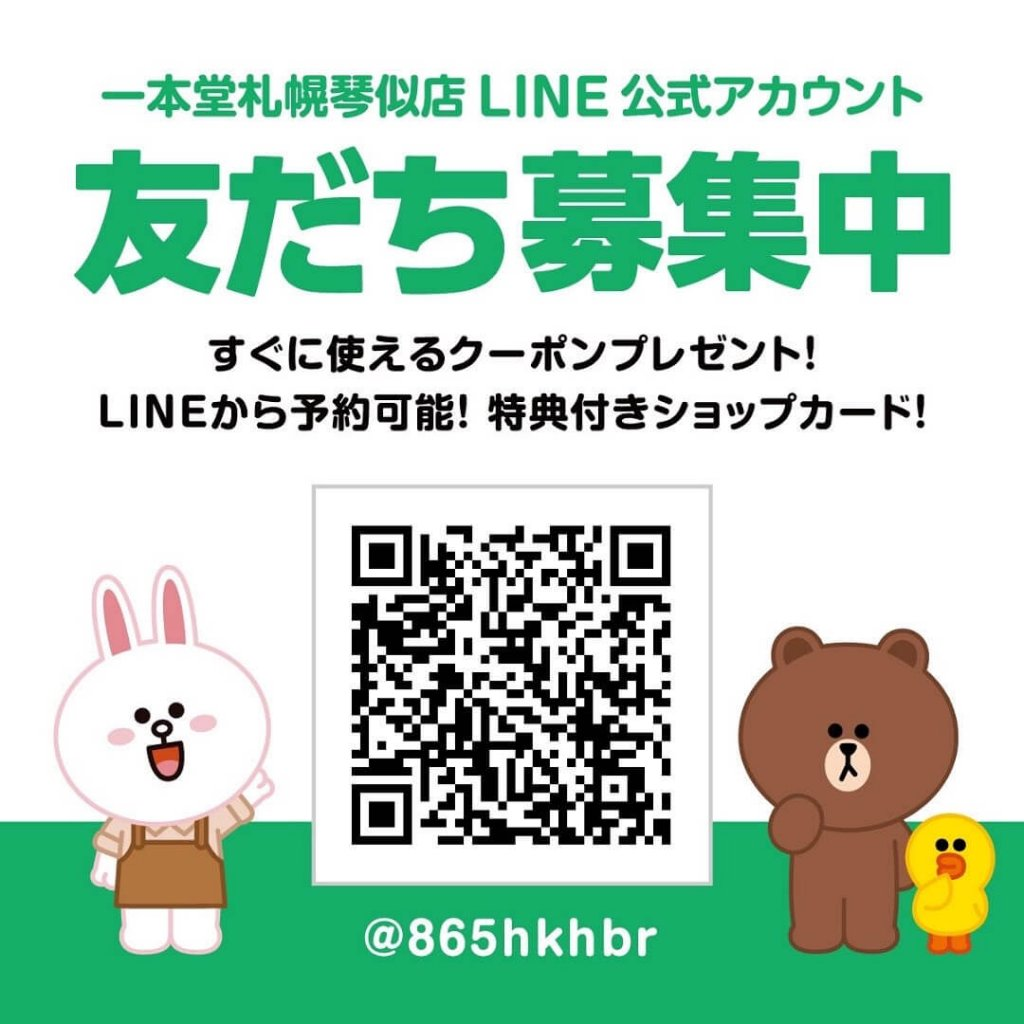 一本堂 札幌琴似店のLINE公式アカウント
