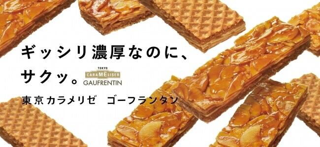 東京カラメリゼの『東京カラメリゼ ゴーフランタン』