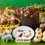「ランデブーラウンジ」にて札幌市円山動物園とコラボした『アニマルスイーツ アフタヌーンティー&カジュアルビュッフェ』が4月29日(木)より開催!