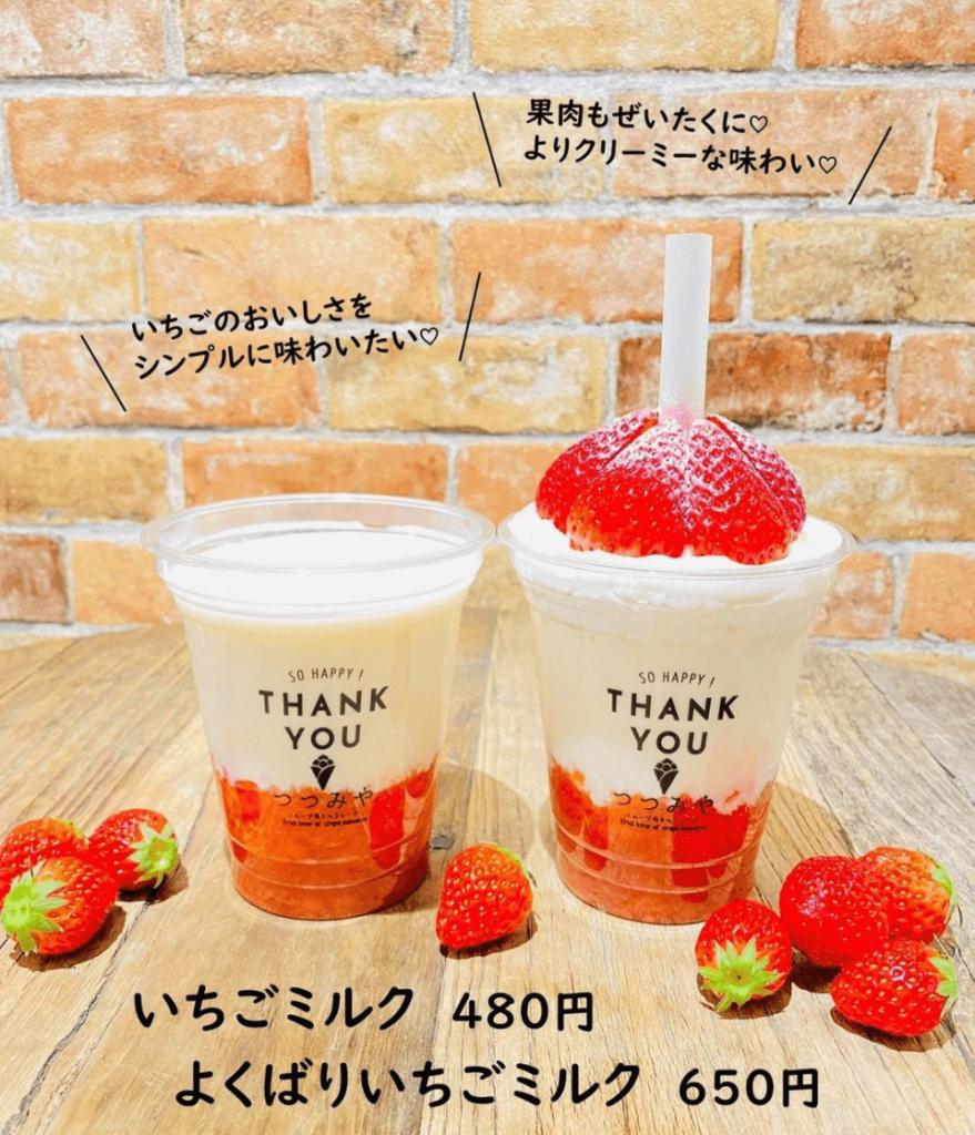 大丸札幌にあるつつみやから『いちごミルク』が発売!