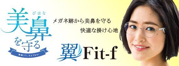 メガネ21札幌元町店-鼻に跡が残らないFit-Nopadシリーズの翼Fit-f