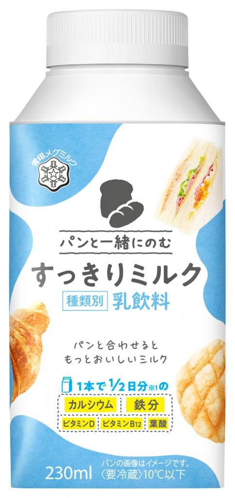 『パンと一緒にのむ すっきりミルク』