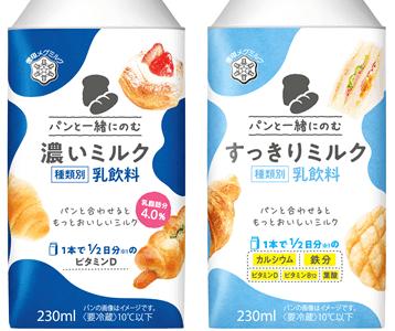 フードペアリングを追求したミルク『パンと一緒にのむ 濃いミルク』・『パンと一緒にのむ  すっきりミルク』が発売!