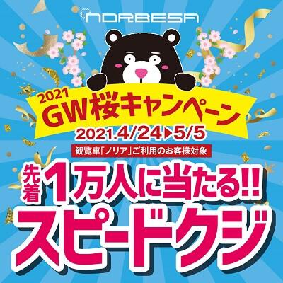 ノルベサ『桜キャンペーン』-観覧車利用先着1万人に必ず当たる!
