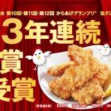 焼鳥ダイニングいただきコッコちゃんにて『鶏の唐揚げと塩ザンギの合盛り』増量キャンペーンを4月15日(木)より開催!
