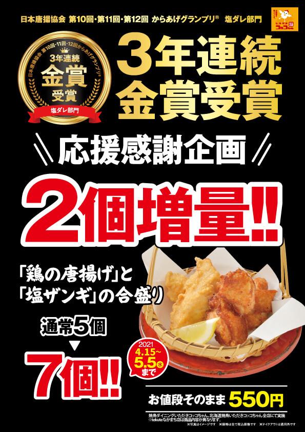 焼鳥ダイニングいただきコッコちゃん『鶏の唐揚げと塩ザンギの合盛り』の増量キャンペーン