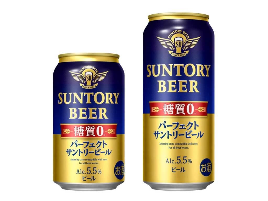 『パーフェクトサントリービール』