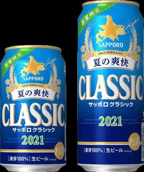 『サッポロ クラシック 夏の爽快』