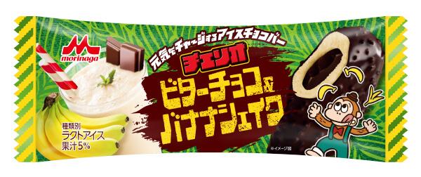 『チェリオ ビターチョコ&バナナシェイク』