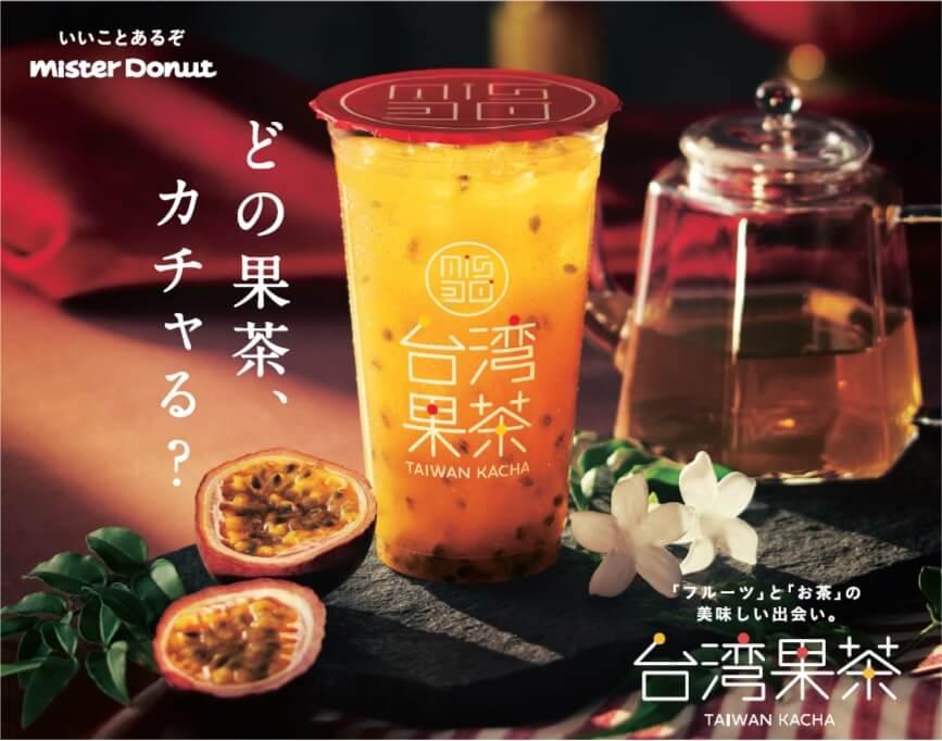 ミスタードーナツ『台湾果茶』