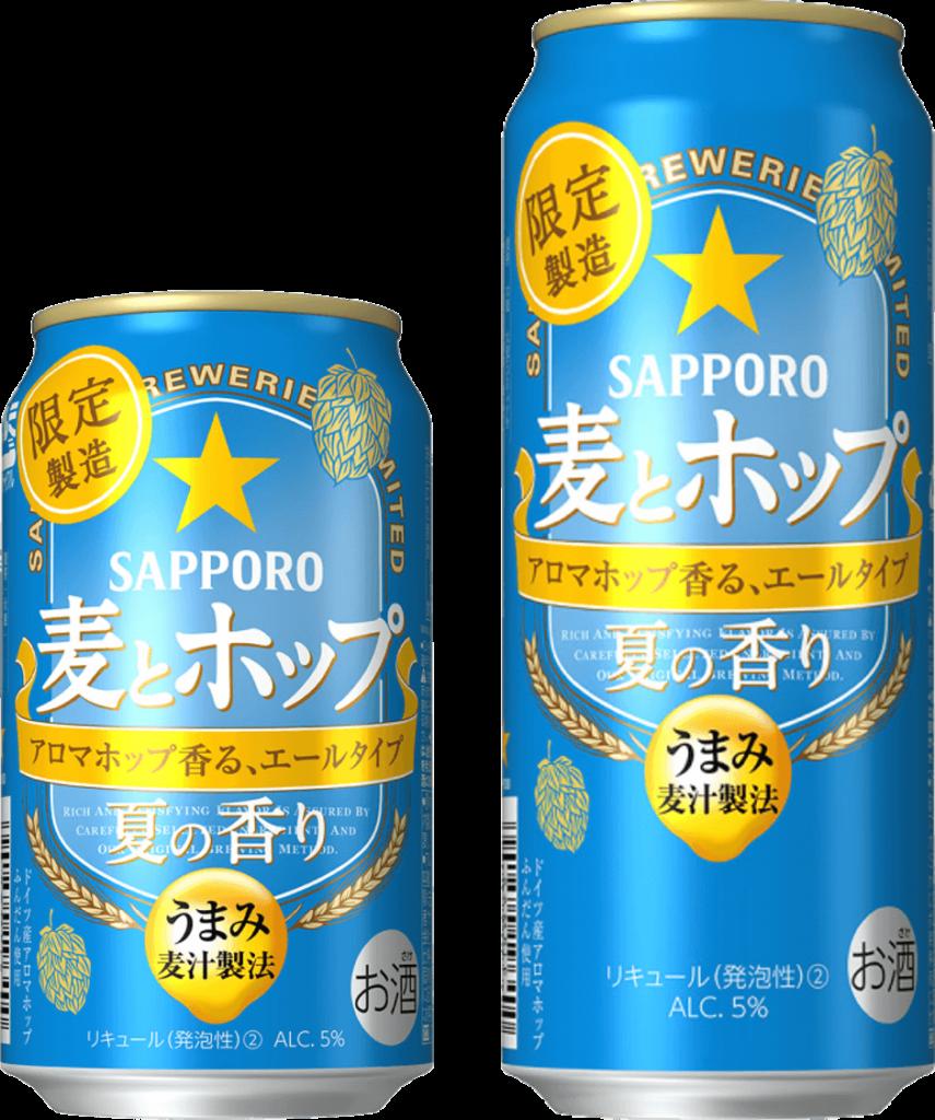 『サッポロ 麦とホップ 夏の香り』