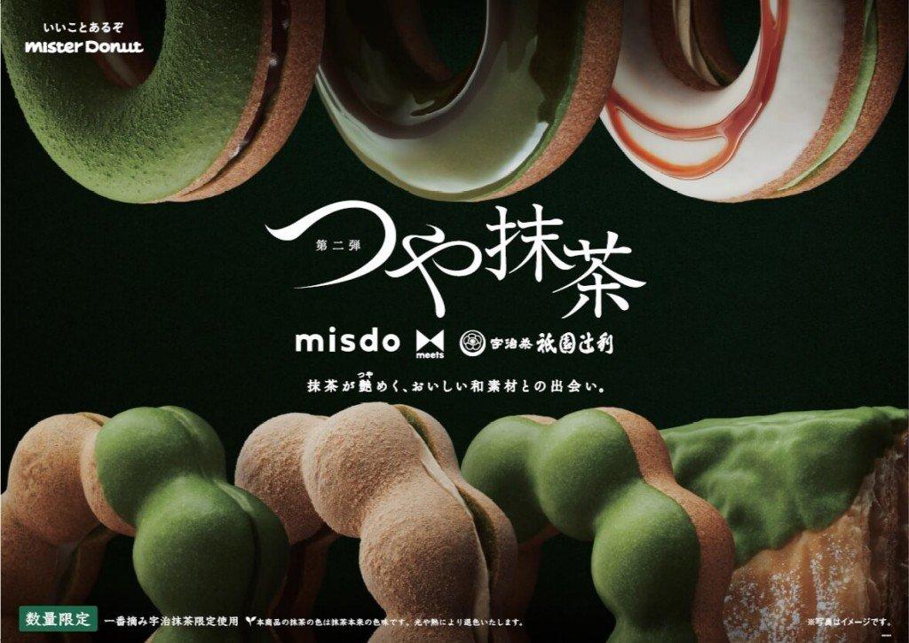 ミスタードーナツの『misdo meets 祇園辻利 第二弾 つや抹茶』