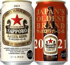 『サッポロラガービール』