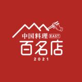 食べログが高い評価を集めた名店TOP100『食べログ 中国料理 百名店 2021』を発表!