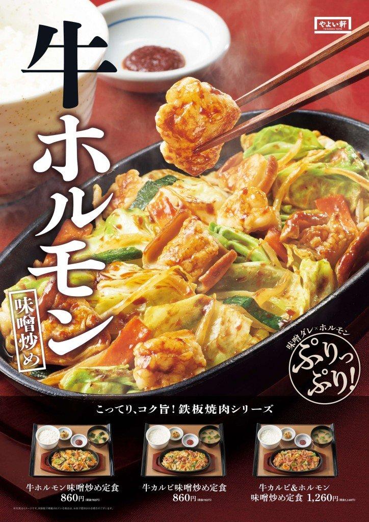 やよい軒の『牛ホルモン味噌炒め定食』
