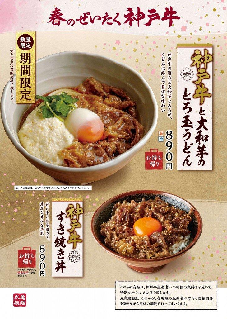 丸亀製麺『神戸牛と大和芋のとろ玉うどん』と『神戸牛すき焼き丼』