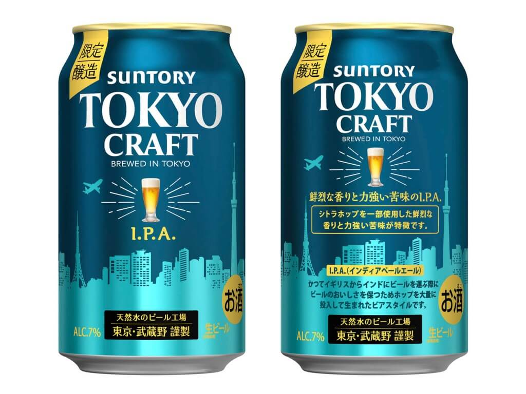『東京クラフト〈I.P.A.〉』