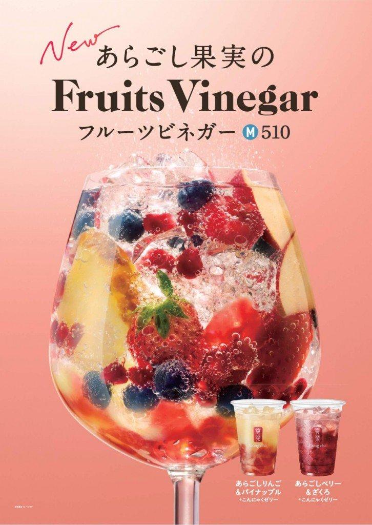 ゴンチャ『フルーツビネガー あらごしりんご&パイナップル+こんにゃくゼリー』・『フルーツビネガー あらごしベリー&ざくろ+こんにゃくゼリー』