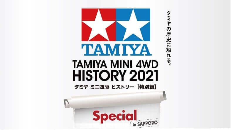 札幌プリンスホテルの『TAMIYAミニ四駆ヒストリー2021スペシャル』宿泊プラン